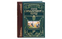 Книга Теория бильярдной игры. Подарочная. Леман А.И.